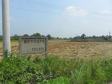 農田保護区