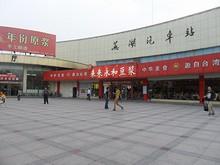 蕪湖バスターミナル