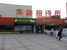 駅前の招待所