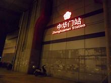 21:25南京は中華門駅に無事帰り着いた。