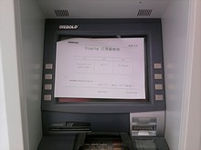 新しくできた中国銀行のATM