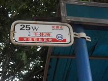 休干所バス停