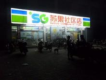 上坊バス停の向かいにあるスーパー