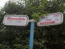 宝善寺バス停