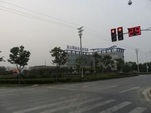 高橋工業区