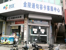 金陵通句容カード・サービスセンター