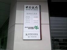 中国銀行 句容東門支店