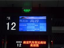 12番ゲート 高淳行き