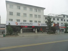 江蘇高淳農村商業銀行