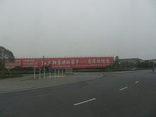 S55高速終点のロータリー