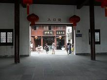 高淳老街入口