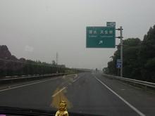 S55高速 46番出口「溧水」