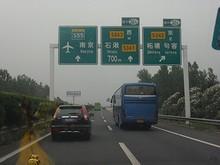 S55高速 32A/B番出口「石湫」「S243句容方面」