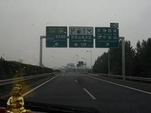 S88高速 5B番出口「天元西路」