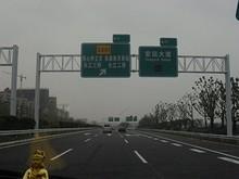 S88高速 ?番出口「S001 鉄心橋 南京南駅」
