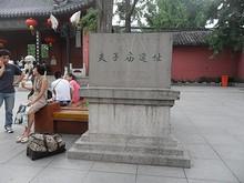 南京市文物保護単位 夫子廟遺跡