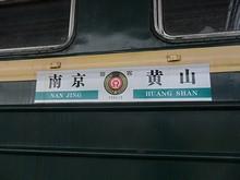 列車の行先標