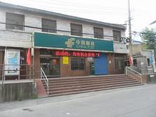龍譚郵便局