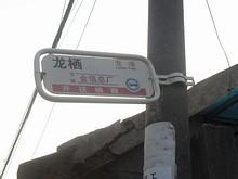 龍譚バス停看板