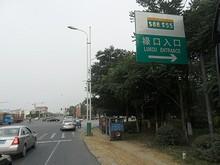 S337とS123の交差点