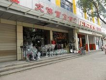 禄口の雑貨店