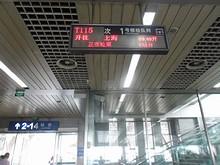 T115列車の改札が始まる