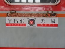 K1512列車の行先標