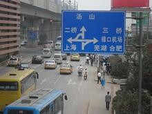 寧杭公路の行先案内板