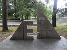 学内にあるE=mc^2の碑