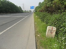 県道X303の8kmポスト