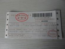 上海行きバスの切符