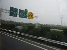 G42高速 247番出口「句容」