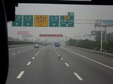 G42高速 216番出口「丹陽」