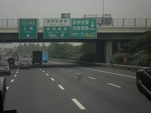 G42高速 133番出口「蘇州西環状バイパス、蘇州新区」