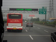 G42高速 203番出口「嘉松公路」