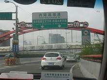 内環状線、「延安西路、南浦大橋方面」への分岐