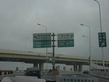 S20高速、浦東空港方面との分岐