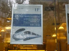 呉宮大酒店の列車チケット代理店