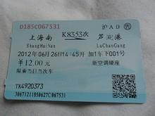 買った芦潮港行きの切符
