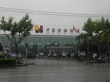 検疫局の建物