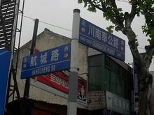 ホテルのある航城路と川南奉公路の交差点