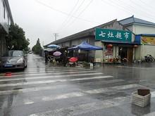七灶村の七灶スーパー