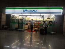 上海浦東空港のファミマ!