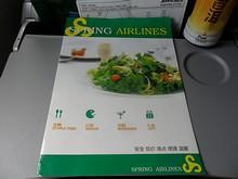 機内食のメニューを見てみる