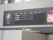 到着便の案内板
