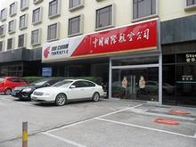 ホステルそばの国際航空オフィス