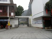 陽朔鎮小学校