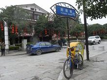 府前街路牌と借りた自転車