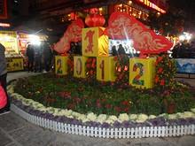 春節だからか2012年の花飾りがある