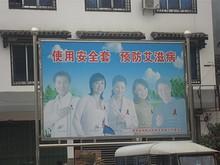 コンドームを使って、艾滋病(エイズ)を予防しましょう
